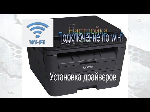 Установка драйверов и настройка Wi-fi на принтере/МФУ Brother Dcp-2520dwr