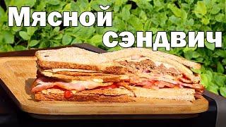 Как приготовить мясной сандвич на гриле