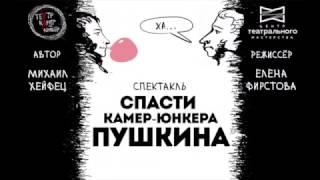 Спасти камер-юнкера Пушкина. Трейлер