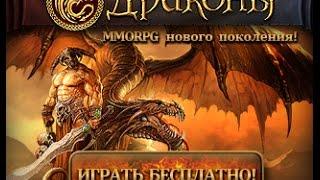 Драконы Online