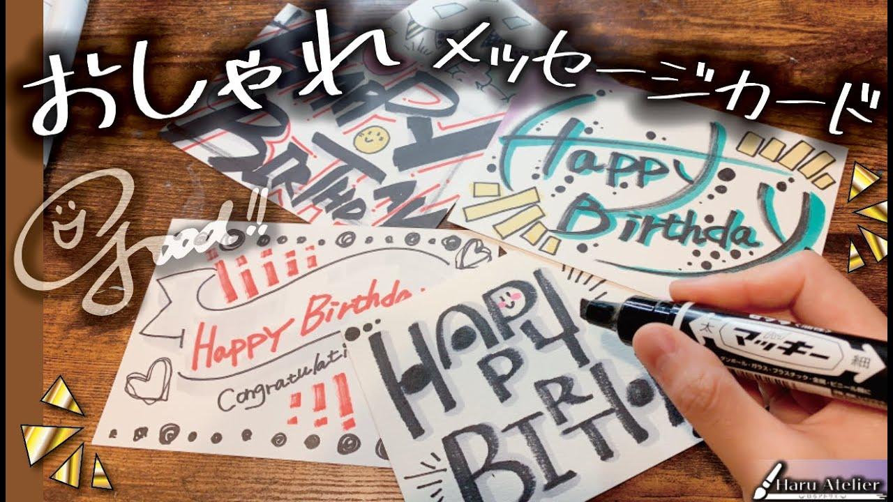 カード 手書き メッセージ ペン1本で気持ちがさらに伝わる!?手書きで添えたい英語の一言フレーズ