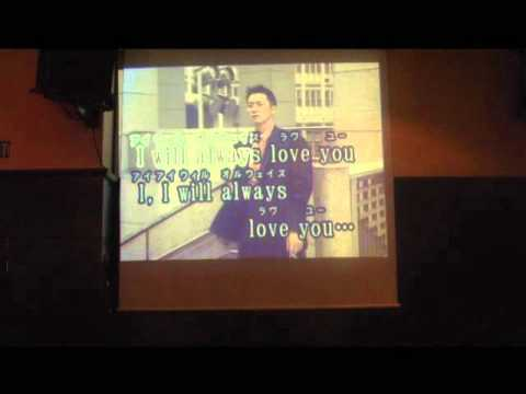 I Will Always Love You (NZ karaoke)