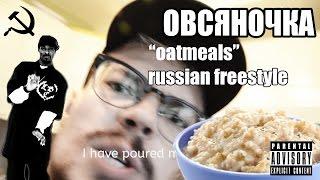 Овсяночка (Oatmeals russian freestyle)