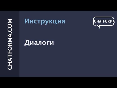 [Инструкция] Диалоги.