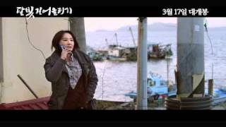 "Korean Movie ""달빛 길어올리기 (Scooping Up the Moonlight. 2011)"" Trailer"