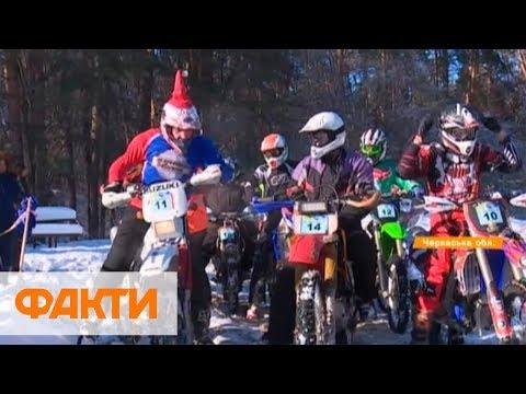 Факти ICTV: Ямы, холмы и заснеженная дорога: соревнования мото- и квадроциклистов под Черкассами