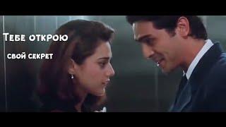 Красивый клип к индийскому фильму МНЕ НУЖНА ТОЛЬКО ЛЮБОВЬ ~ И только ты моя♡