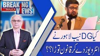 Breaking Views With Malick   Khaqan Abbasi slammed DG NAB Lahore for holding media trial 9 Nov 2018