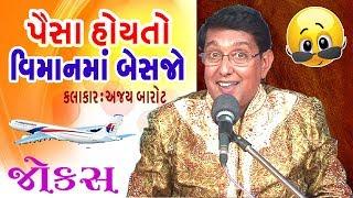 પૈસા હોઈ તો વિમાન મેં બેસજો - gujarati comedian ajay barot video