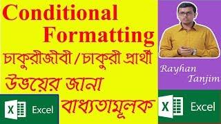 Conditional Formatting in Excel: MS excel tutorial Bangla