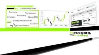 TRADERNET - серьезная социальная сеть(http://tradernet.ru/ Вводный ролик о социальной сети TRADERNET для частных инвесторов. Как начать зарабатывать на фондов..., 2012-08-27T14:21:25.000Z)