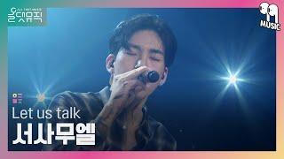 [올댓뮤직 All That Music] 서사무엘(Samuel Seo) - Let us talk