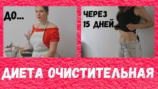 постер к видео Диета ОЧИСТИТЕЛЬНАЯ. Что со мной стало за 15 дней.