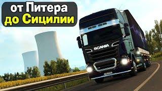 🚛 ПОЛНАЯ КАРТА ЕВРОПЫ! в Euro Truck Simulator 2
