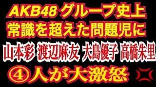 ✅【AKB48 選抜総選挙】ファンの気持ちを裏切った全メンバー達へ 大島優子 渡辺麻友 山本彩 高橋朱里【実録 舞台裏 全記録】Japanese idol AKB48 accident comment AKB48 検索動画 7