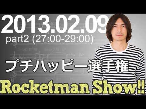 Rocketman Show!!  2013.02.09 放送分(2/2) 出演:ロケットマン(ふかわりょう)、平松政俊