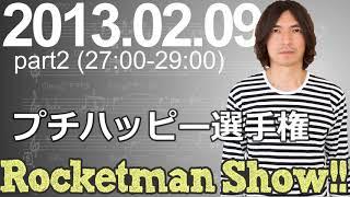 Rocketman Show!! 2013.02.09 放送分(2/2) 出演:ロケットマン(ふか...