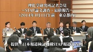 理化学研究所記者会見~STAP論文調査最終報告~前編 (2014年4月1日午前...