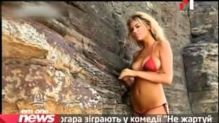 Супермодель Кейт Аптон Зустрічається З Українцем. EmOneNews (12.06.13)