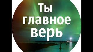 "Клип ""Любовь"" (Жанна Агузарова  ""Верю Я"")"