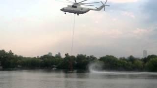 пожарный вертолет.(пожарный вертолет зачерпывает воду в москвареке., 2012-07-05T19:30:14.000Z)