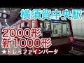 新1000形ドレミと2000形が横須賀中央駅を発着 の動画、YouTube動画。