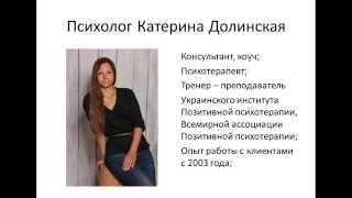 Сайт психолога Катерины Долинской(, 2014-10-16T07:02:21.000Z)