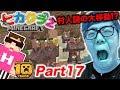 【ヒカクラ2】Part17 - 悲報…全村人が謎の大移動して大変なことに…【マインクラフト】【ヒカキンゲームズ】