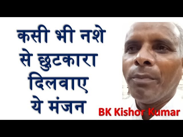 Home Remedy for Drugs, Alcohol, Smack, Gutkha, Charas etc. Addictions | ???? ?????? ?? ???? ???? |