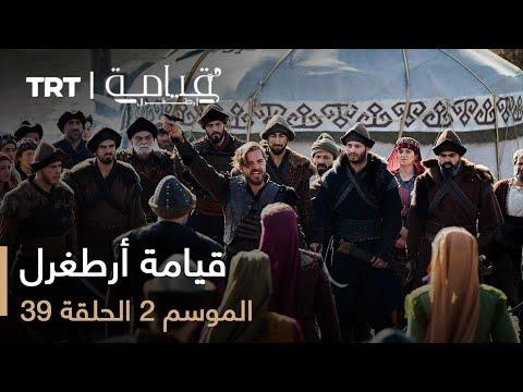 مسلسل قيامة أرطغرل الجزء الثاني الحلقة 39 مدبلج