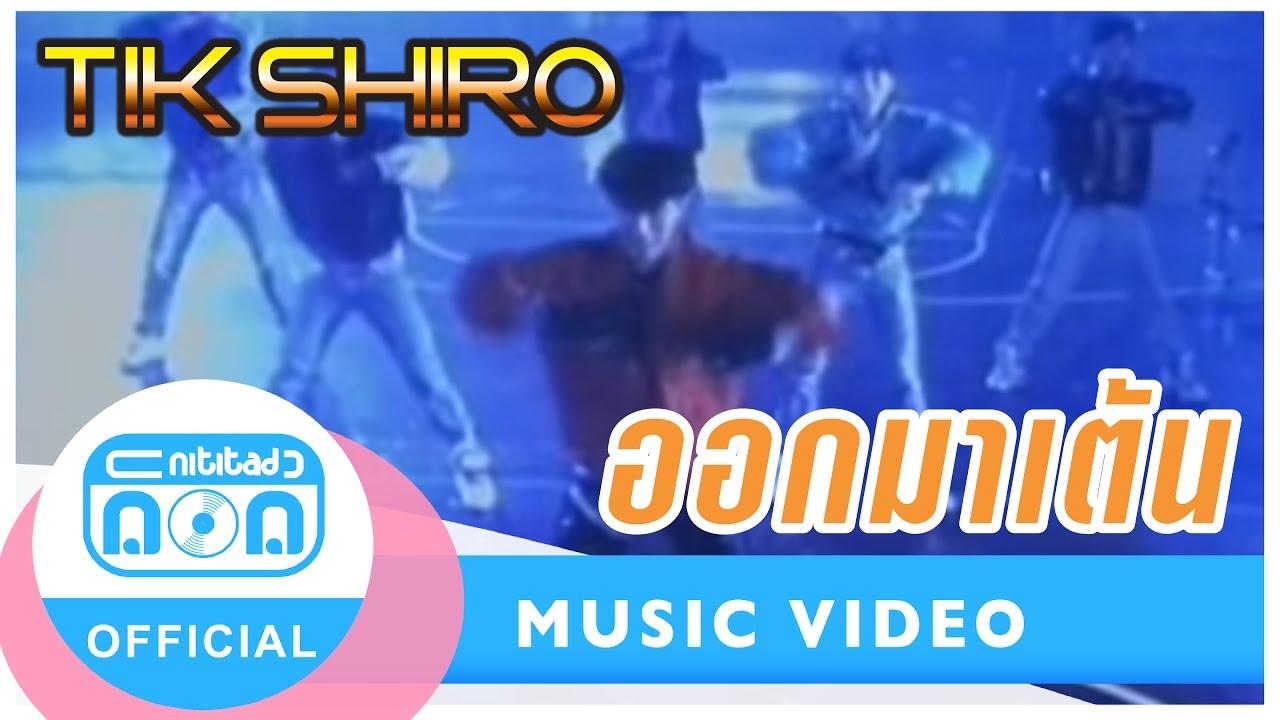 ออกมาเต้น - ติ๊ก ชิโร่ [Official Music Video]