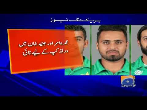 Pakistan to announce squad for World Cup today