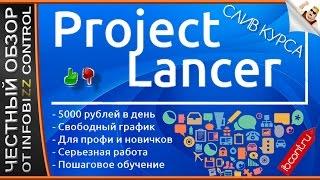 PROJECT LANCER ЗАРАБОТОК 5000 РУБЛЕЙ В ДЕНЬ / ЧЕСТНЫЙ ОБЗОР / СЛИВ
