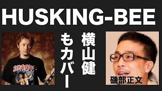 HUSKING BEEのボーカル 磯部正文 横山健がカバーした『WALK』は有名 関...