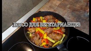 Мясо для вегетарианцев(#еда #вкусно #просто #рецепты)