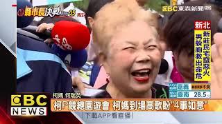 最新》柯P競總園遊會 柯媽到場高歌盼「4事如意」 園都 検索動画 27