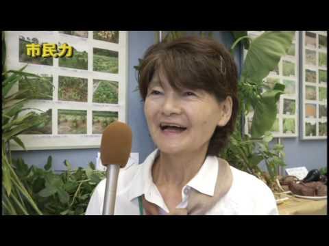 市民力 Vol.93 「自然農法おだわら家庭菜園研究会」