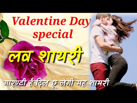 वेलेंटाइन डे पर दिल छू लेने वाली शायरी | Valentine Special Shayari Status 2019 || 14 Feb Shayari