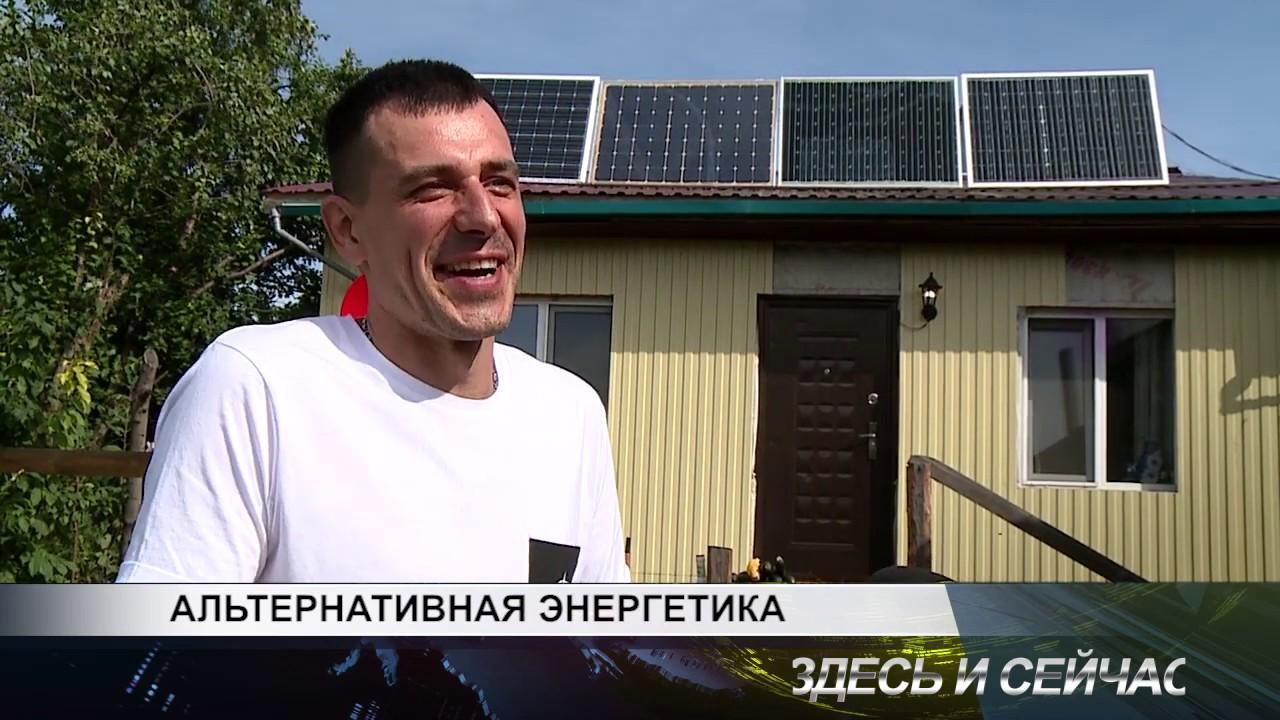 альтернативная энергетика | солнечные панели в Сибири