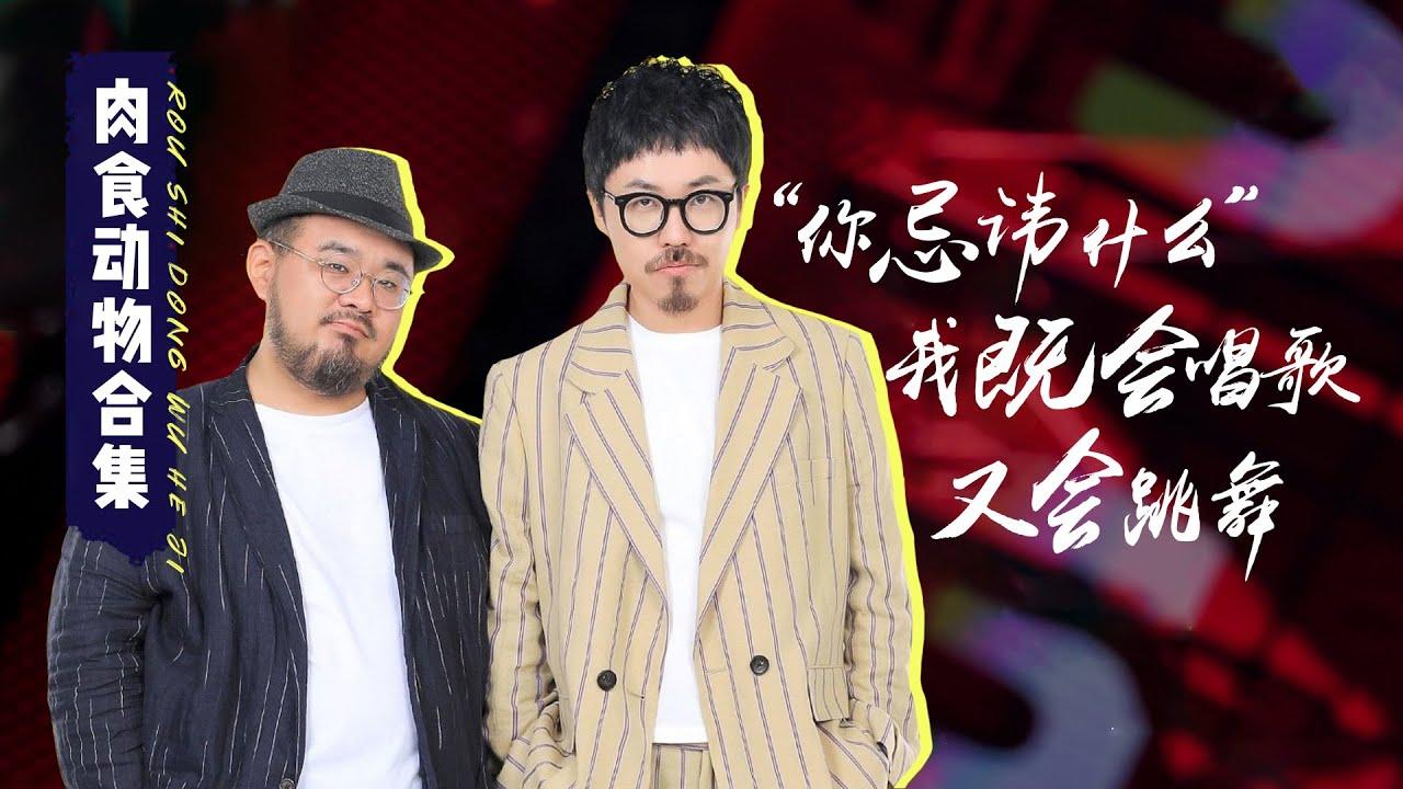 「肉食动物合集」漫才小剧场,承载大梦想~【脱口秀大会S4 ROCK&ROAST】
