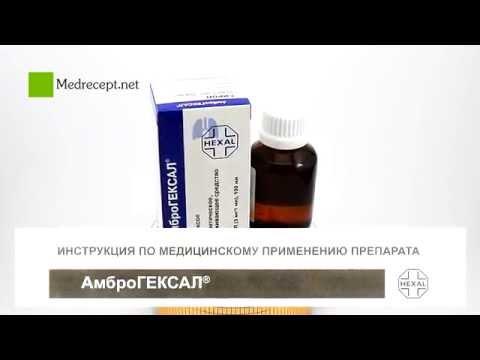 Медрецепт - Амброгексал (амброксол) сироп (3 мг/1 мл) 100мл