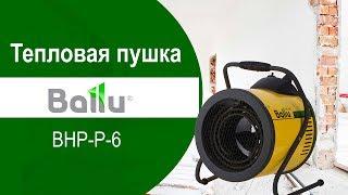 видео Тепловая пушка Ballu BHP-P-3 серия PRORAB
