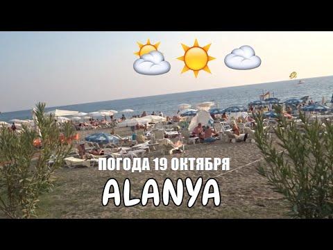 Аланья Турция Погода