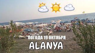 Аланья Турция Погода и температура воды в море 19 октября суббота