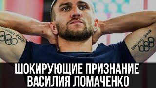 Ломаченко: Я не считаю себя чемпионом мира