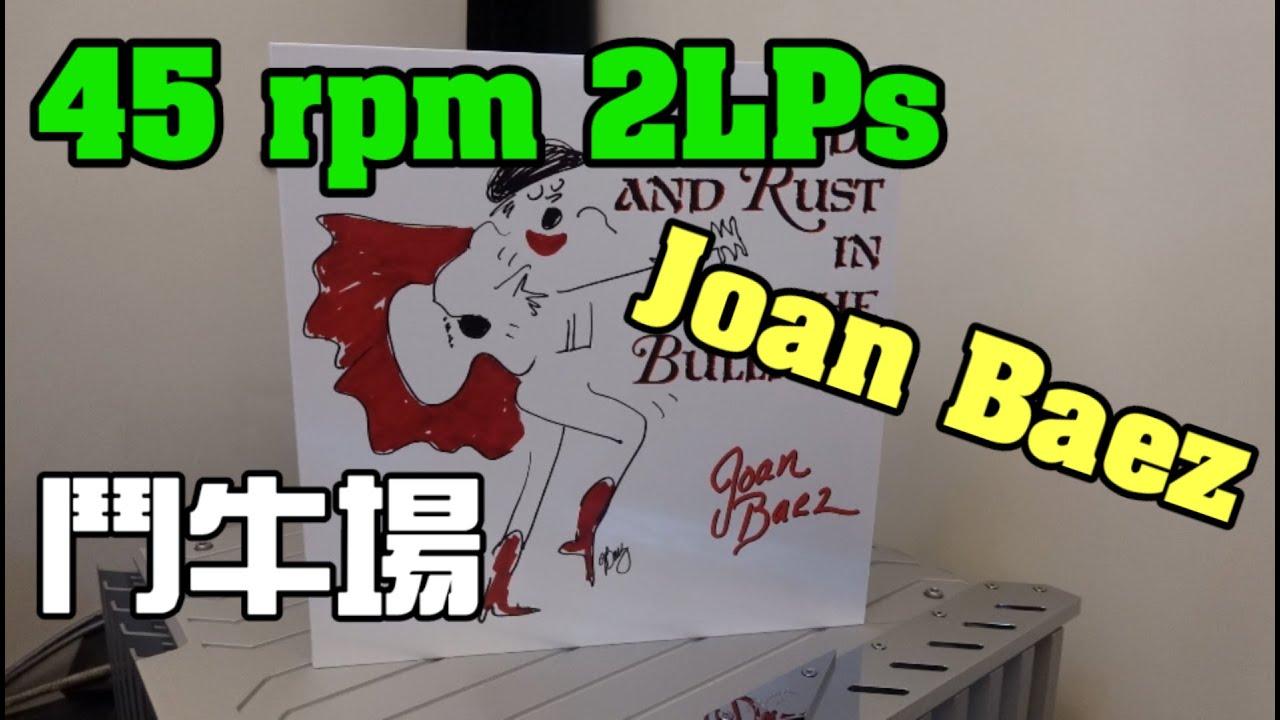 【Vinyl】Joan Baez Diamonds and Rust in the Bullring 45 rpm Vinyl (with English subtitles)  鬥牛場 45 轉黑膠