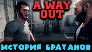 Братская игра - A Way Out Сбегаем вместе