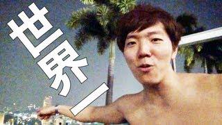 世界一キレイなプールで世界一気持ち悪く泳いでみた! thumbnail