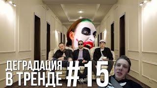 Деградация в Тренде #15 | ЛСП, Мамаша-Джокер, Бумчик