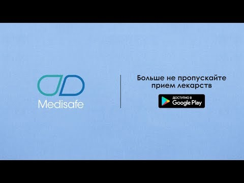 Medisafe Pill Reminder & Medication Tracker Android Promo Video - RU